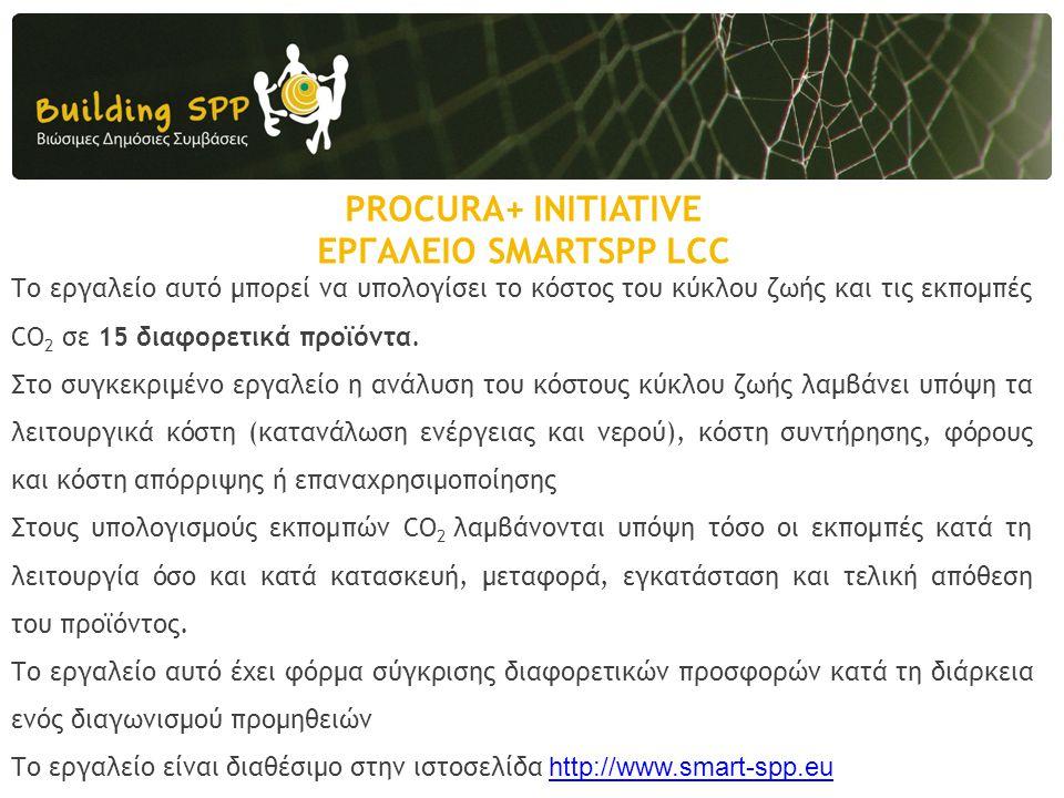 PROCURA+ INITIATIVE ΕΡΓΑΛΕΙΟ SMARTSPP LCC Το εργαλείο αυτό μπορεί να υπολογίσει το κόστος του κύκλου ζωής και τις εκπομπές CO 2 σε 15 διαφορετικά προϊόντα.