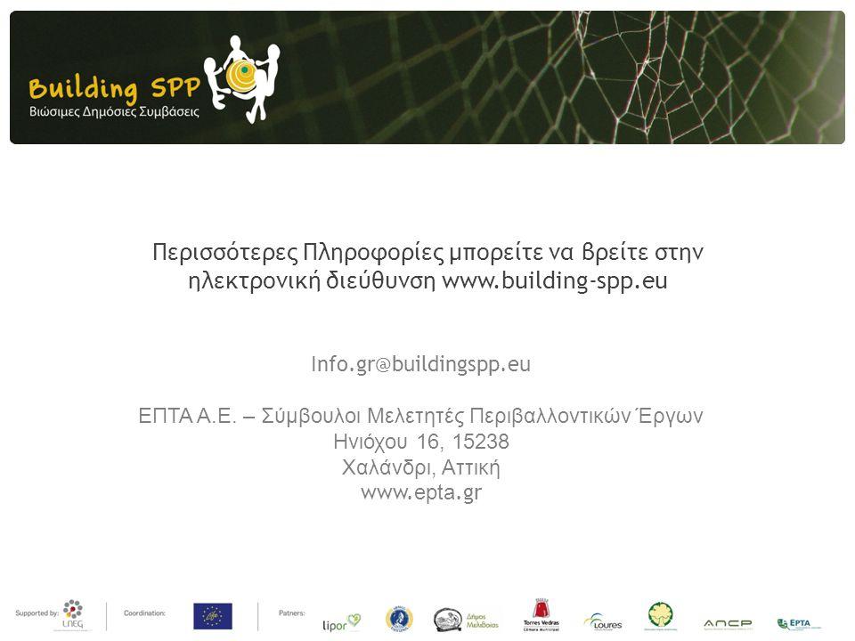 Περισσότερες Πληροφορίες μπορείτε να βρείτε στην ηλεκτρονική διεύθυνση www.building-spp.eu Info.gr@buildingspp.eu ΕΠΤΑ Α.Ε. – Σύμβουλοι Μελετητές Περι