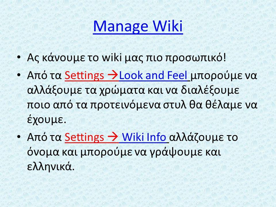 Manage Wiki • Ας κάνουμε το wiki μας πιο προσωπικό.