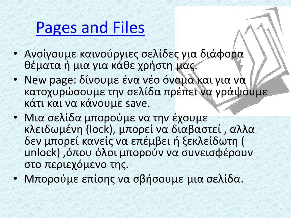 Pages and Files • Ανοίγουμε καινούργιες σελίδες για διάφορα θέματα ή μια για κάθε χρήστη μας.