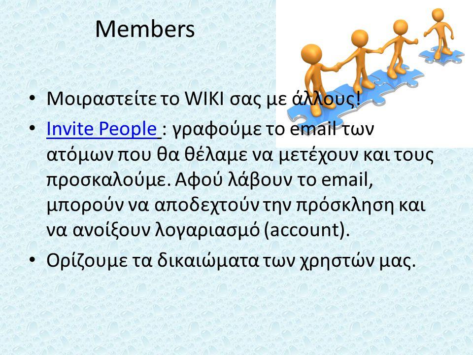 Members • Μοιραστείτε το WIKI σας με άλλους.