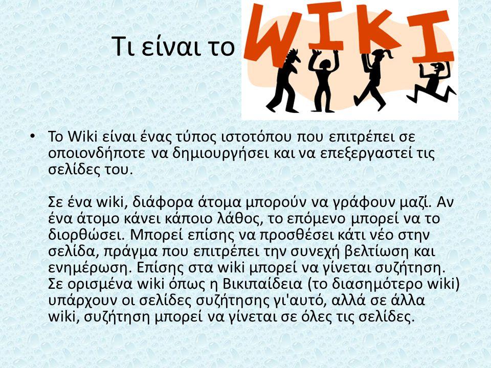 Τι είναι το • Το Wiki είναι ένας τύπος ιστοτόπου που επιτρέπει σε οποιονδήποτε να δημιουργήσει και να επεξεργαστεί τις σελίδες του.