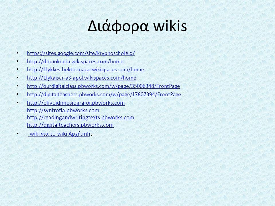 Διάφορα wikis • https://sites.google.com/site/kryphoscholeio/ https://sites.google.com/site/kryphoscholeio/ • http://dhmokratia.wikispaces.com/home http://dhmokratia.wikispaces.com/home • http://1lykkes-bekth-mazar.wikispaces.com/home http://1lykkes-bekth-mazar.wikispaces.com/home • http://1lykaisar-a3-apol.wikispaces.com/home http://1lykaisar-a3-apol.wikispaces.com/home • http://ourdigitalclass.pbworks.com/w/page/35006348/FrontPage http://ourdigitalclass.pbworks.com/w/page/35006348/FrontPage • http://digitalteachers.pbworks.com/w/page/17807394/FrontPage http://digitalteachers.pbworks.com/w/page/17807394/FrontPage • http://efivoidimosiografoi.pbworks.com http://syntrofia.pbworks.com http://readingandwritingtexts.pbworks.com http://digitalteachers.pbworks.com http://efivoidimosiografoi.pbworks.com http://syntrofia.pbworks.com http://readingandwritingtexts.pbworks.com http://digitalteachers.pbworks.com • wiki για το wiki Αρχή.mht wiki για το wiki Αρχή.mh