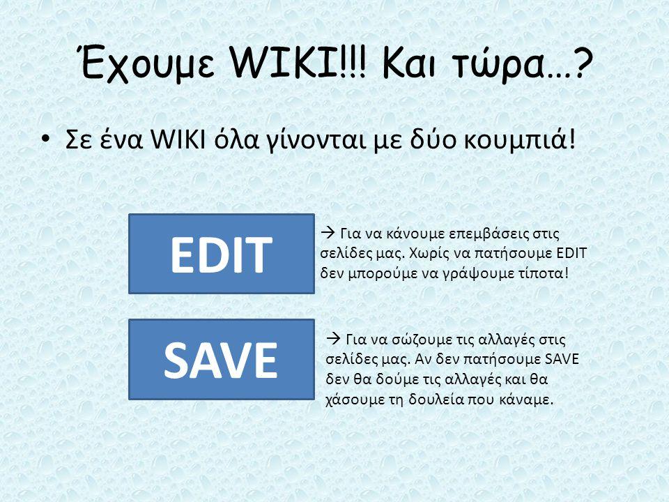Έχουμε WIKI!!.Και τώρα…. • Σε ένα WIKI όλα γίνονται με δύο κουμπιά.