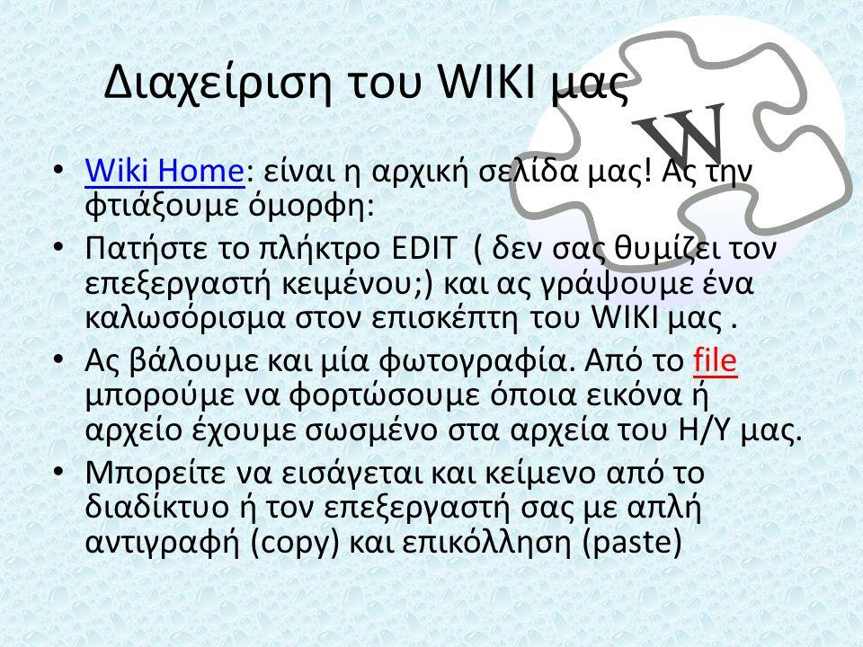 Διαχείριση του WIKI μας • Wiki Home: είναι η αρχική σελίδα μας.