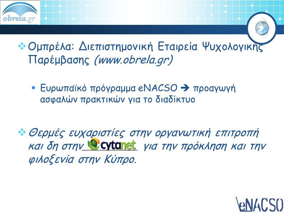  Ομπρέλα: Διεπιστημονική Εταιρεία Ψυχολογικής Παρέμβασης (www.obrela.gr)  Ευρωπαϊκό πρόγραμμα eNACSO  προαγωγή ασφαλών πρακτικών για το διαδίκτυο 