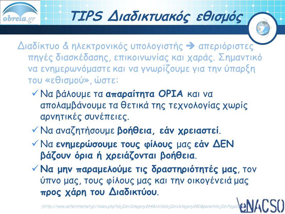 TIPS Διαδικτυακός εθισμός Διαδίκτυο & ηλεκτρονικός υπολογιστής  απεριόριστες πηγές διασκέδασης, επικοινωνίας και χαράς. Σημαντικό να ενημερωνόμαστε κ