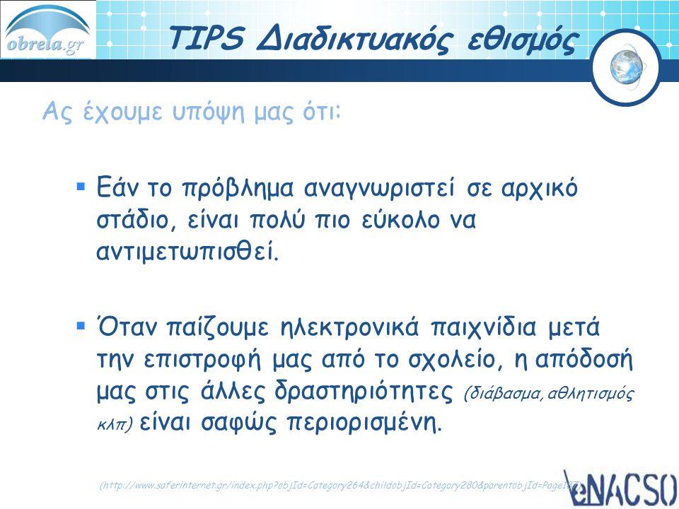 TIPS Διαδικτυακός εθισμός Ας έχουμε υπόψη μας ότι:  Εάν το πρόβλημα αναγνωριστεί σε αρχικό στάδιο, είναι πολύ πιο εύκολο να αντιμετωπισθεί.  Όταν πα