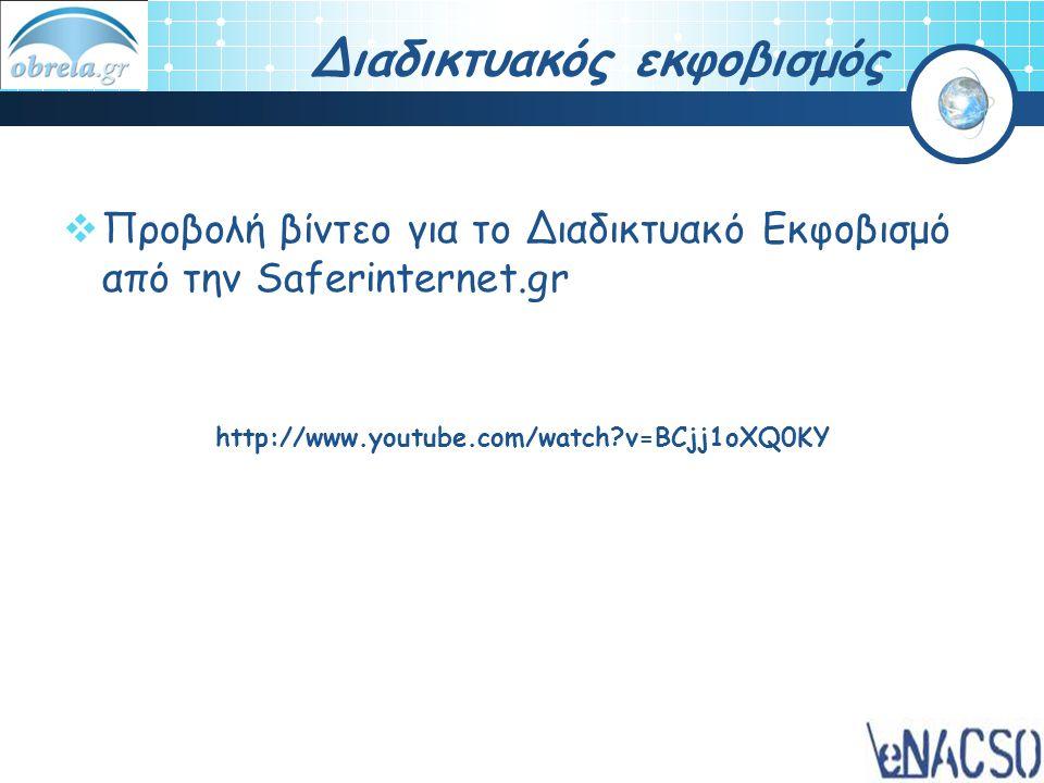 Διαδικτυακός εκφοβισμός  Προβολή βίντεο για το Διαδικτυακό Εκφοβισμό από την Saferinternet.gr http://www.youtube.com/watch?v=BCjj1oXQ0KY