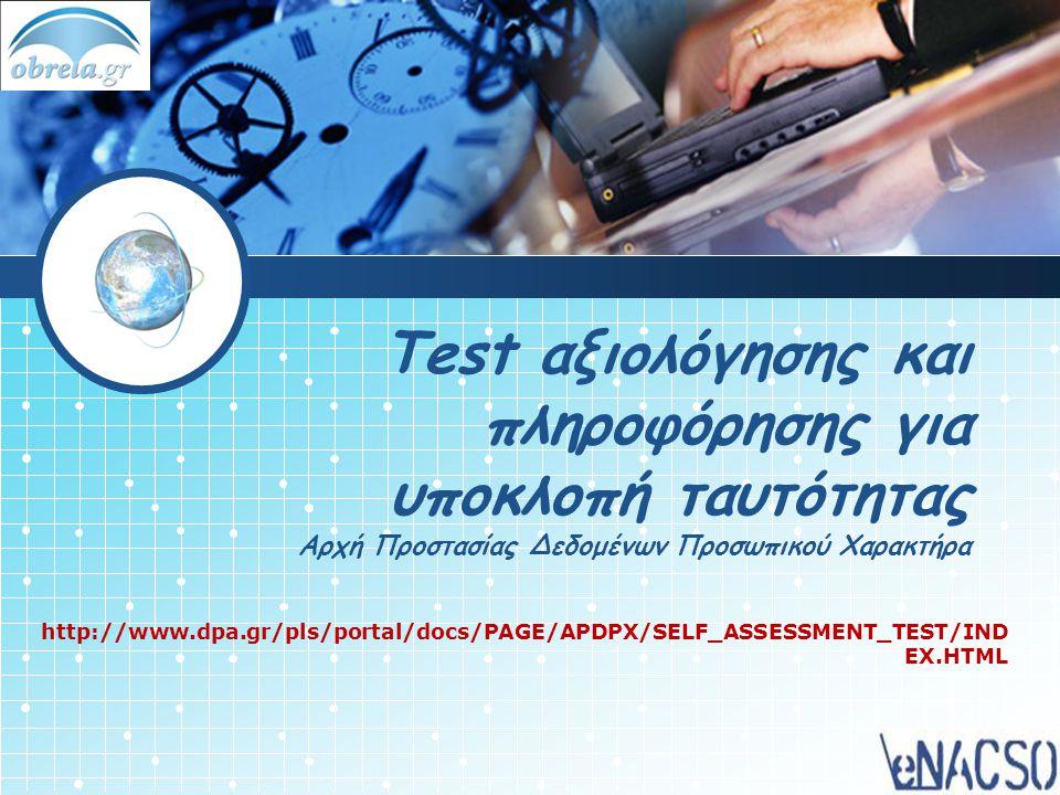 Test αξιολόγησης και πληροφόρησης για υποκλοπή ταυτότητας Αρχή Προστασίας Δεδομένων Προσωπικού Χαρακτήρα http://www.dpa.gr/pls/portal/docs/PAGE/APDPX/