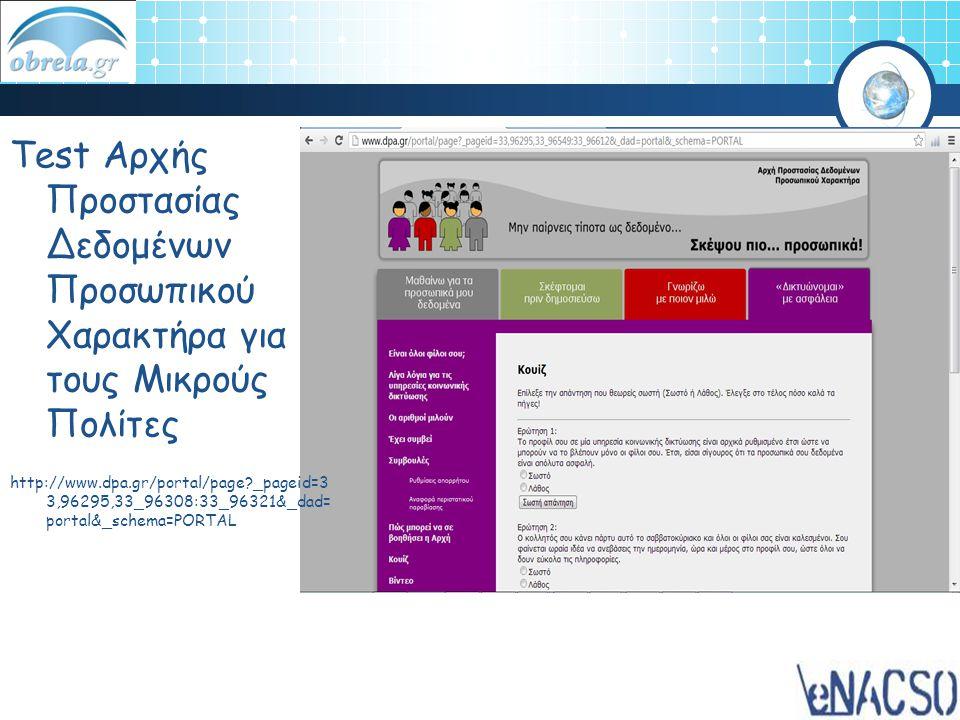 Test Αρχής Προστασίας Δεδομένων Προσωπικού Χαρακτήρα για τους Μικρούς Πολίτες http://www.dpa.gr/portal/page?_pageid=3 3,96295,33_96308:33_96321&_dad=