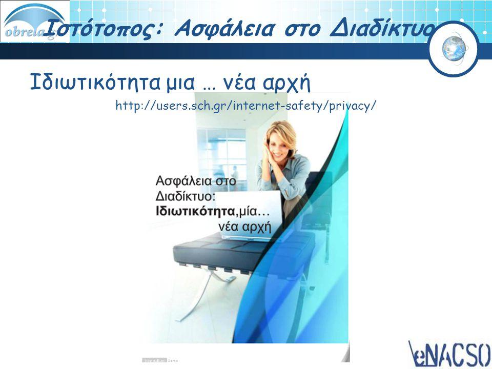 Ιστότοπος: Ασφάλεια στο Διαδίκτυο Ιδιωτικότητα μια … νέα αρχή http://users.sch.gr/internet-safety/privacy/