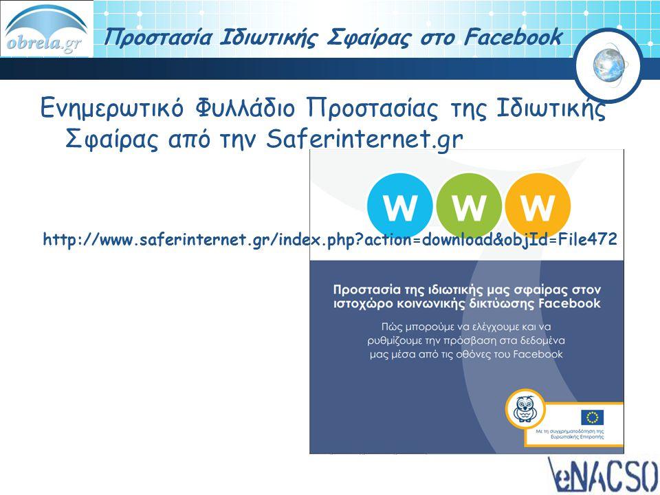 Προστασία Ιδιωτικής Σφαίρας στο Facebook Ενημερωτικό Φυλλάδιο Προστασίας της Ιδιωτικής Σφαίρας από την Saferinternet.gr http://www.saferinternet.gr/in