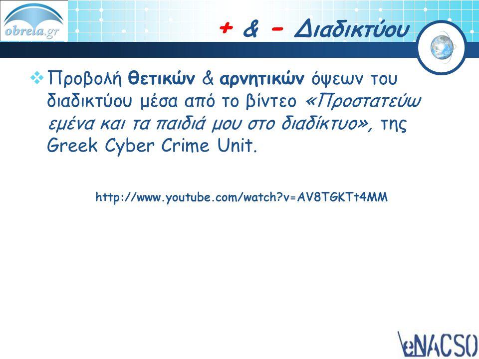 + & - Διαδικτύου  Προβολή θετικών & αρνητικών όψεων του διαδικτύου μέσα από το βίντεο «Προστατεύω εμένα και τα παιδιά μου στο διαδίκτυο», της Greek C