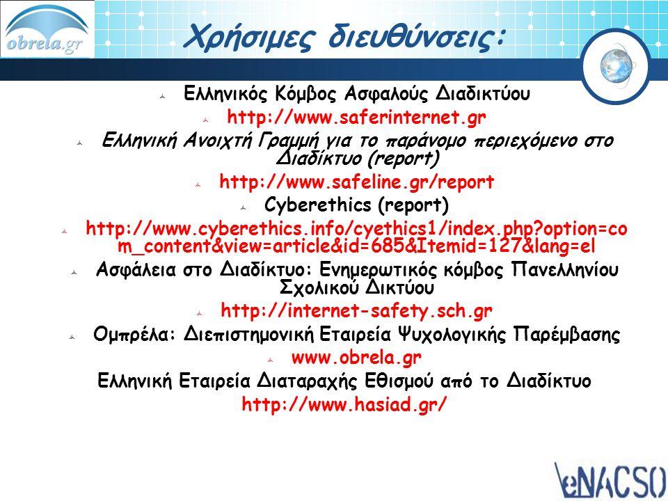 Χρήσιμες διευθύνσεις:  Ελληνικός Κόμβος Ασφαλούς Διαδικτύου  http://www.saferinternet.gr  Ελληνική Aνοιχτή Γραμμή για το παράνομο περιεχόμενο στο Δ