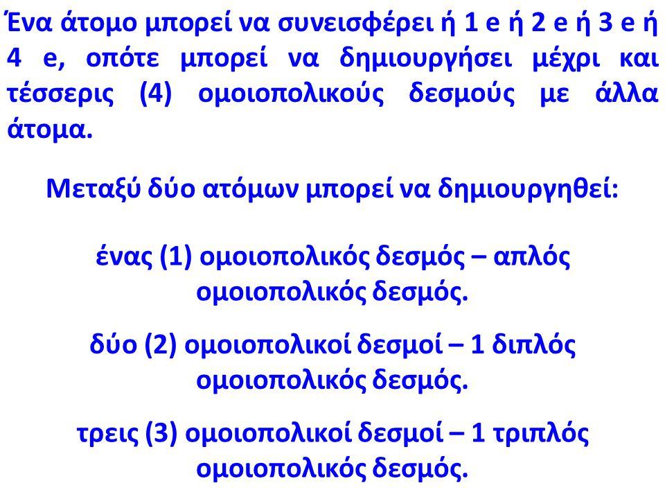 Ένα άτομο μπορεί να συνεισφέρει ή 1 e ή 2 e ή 3 e ή 4 e, οπότε μπορεί να δημιουργήσει μέχρι και τέσσερις (4) ομοιοπολικούς δεσμούς με άλλα άτομα.