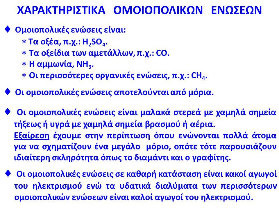 ΧΑΡΑΚΤΗΡΙΣΤΙΚΑ ΟΜΟΙΟΠΟΛΙΚΩΝ ΕΝΩΣΕΩΝ  Ομοιοπολικές ενώσεις είναι:  Τα οξέα, π.χ.: H 2 SO 4.  Τα οξείδια των αμετάλλων, π.χ.: CO.  Η αμμωνία, ΝΗ 3.