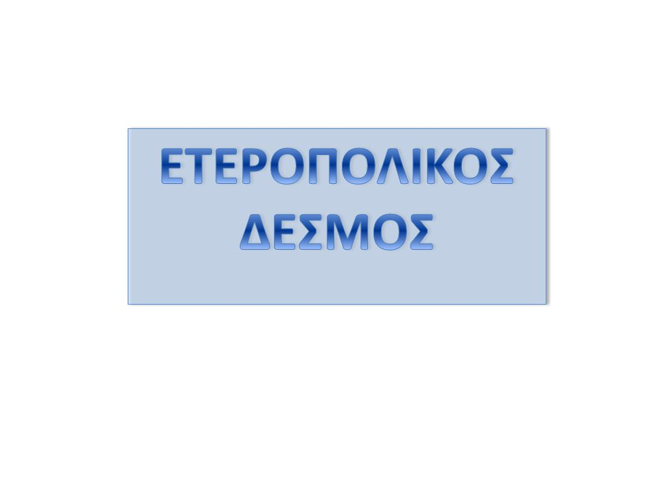 Ετεροπολικός δεσμός ονομάζεται ο χημικός δεσμός που δημιουργείται μεταξύ ενός ηλεκτροθετικού στοιχείου (συνήθως μετάλλου) και ενός ηλεκτραρνητικού στοιχείου (συνήθως αμετάλλου) με αποβολή ηλεκτρονίων από το ηλεκτροθετικό στοιχείο και πρόσληψη ηλεκτρονίων από το ηλεκτραρνητικό στοιχείο με αποτέλεσμα τη δημιουργία αντίθετων φορτισμένων ιόντων τα οποία έλκονται με δυνάμεις ηλεκτροστατικής φύσεως.
