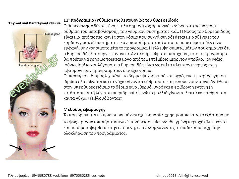 11 ο πρόγραμμα) Ρύθμιση της λειτουργίας του θυρεοειδούς Ο θυρεοειδής αδένας - ένας πολύ σημαντικός ορμονικός αδένας στο σώμα για τη ρύθμιση του μεταβο