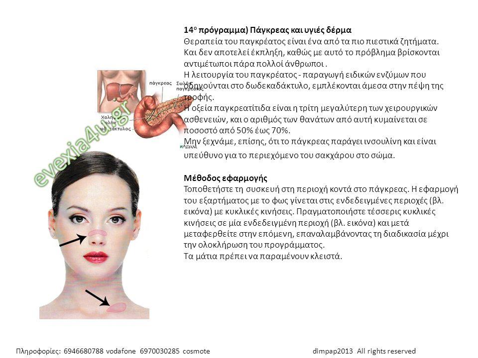 14 ο πρόγραμμα) Πάγκρεας και υγιές δέρμα Θεραπεία του παγκρέατος είναι ένα από τα πιο πιεστικά ζητήματα. Και δεν αποτελεί έκπληξη, καθώς με αυτό το πρ