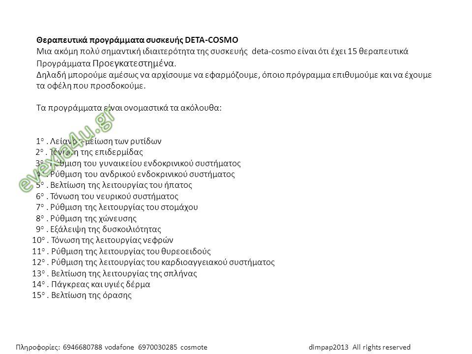 1 ο. Λείανση-μείωση των ρυτίδων 2 ο. Τόνωση της επιδερμίδας 3 ο. Ρύθμιση του γυναικείου ενδοκρινικού συστήματος 4 ο. Ρύθμιση του ανδρικού ενδοκρινικού