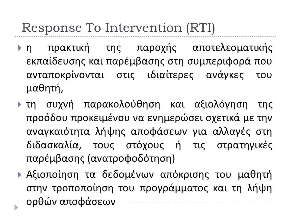 Response To Intervention (RTI)  η πρακτική της παροχής αποτελεσματικής εκπαίδευσης και παρέμβασης στη συμπεριφορά που ανταποκρίνονται στις ιδιαίτερες