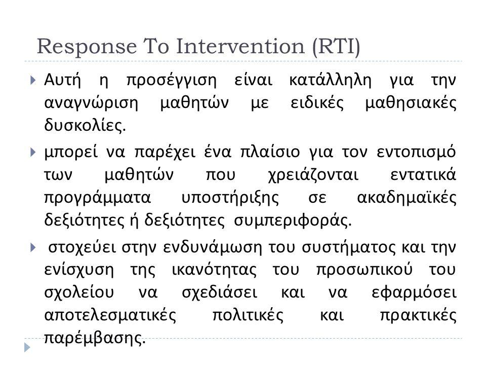 Response To Intervention (RTI)  Αυτή η προσέγγιση είναι κατάλληλη για την αναγνώριση μαθητών με ειδικές μαθησιακές δυσκολίες.  μπορεί να παρέχει ένα