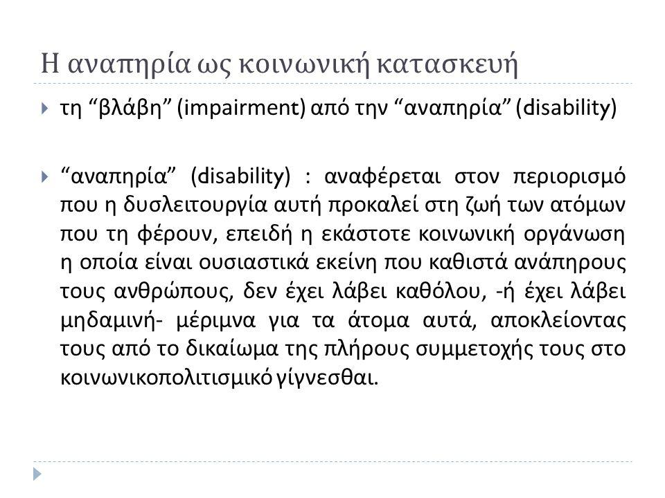 """Η αναπηρία ως κοινωνική κατασκευή  τη """" βλάβη """" (impairment) από την """" αναπηρία """" (disability)  """" αναπηρία """" (disability) : αναφέρεται στον περιορισ"""