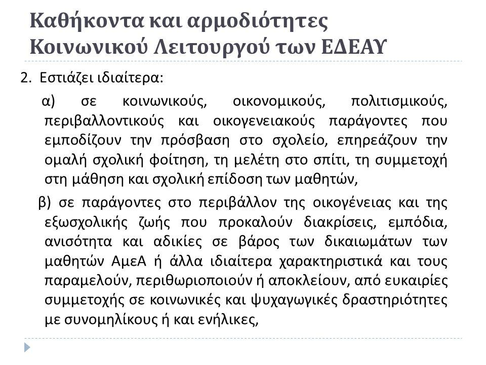 Καθήκοντα και αρμοδιότητες Κοινωνικού Λειτουργού των ΕΔΕΑΥ 2.