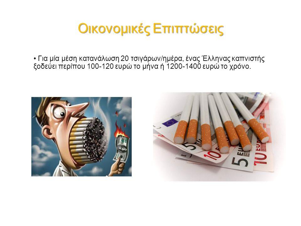 Οικονομικές Επιπτώσεις • Για μία μέση κατανάλωση 20 τσιγάρων/ημέρα, ένας Έλληνας καπνιστής ξοδεύει περίπου 100-120 ευρώ το μήνα ή 1200-1400 ευρώ το χρόνο.