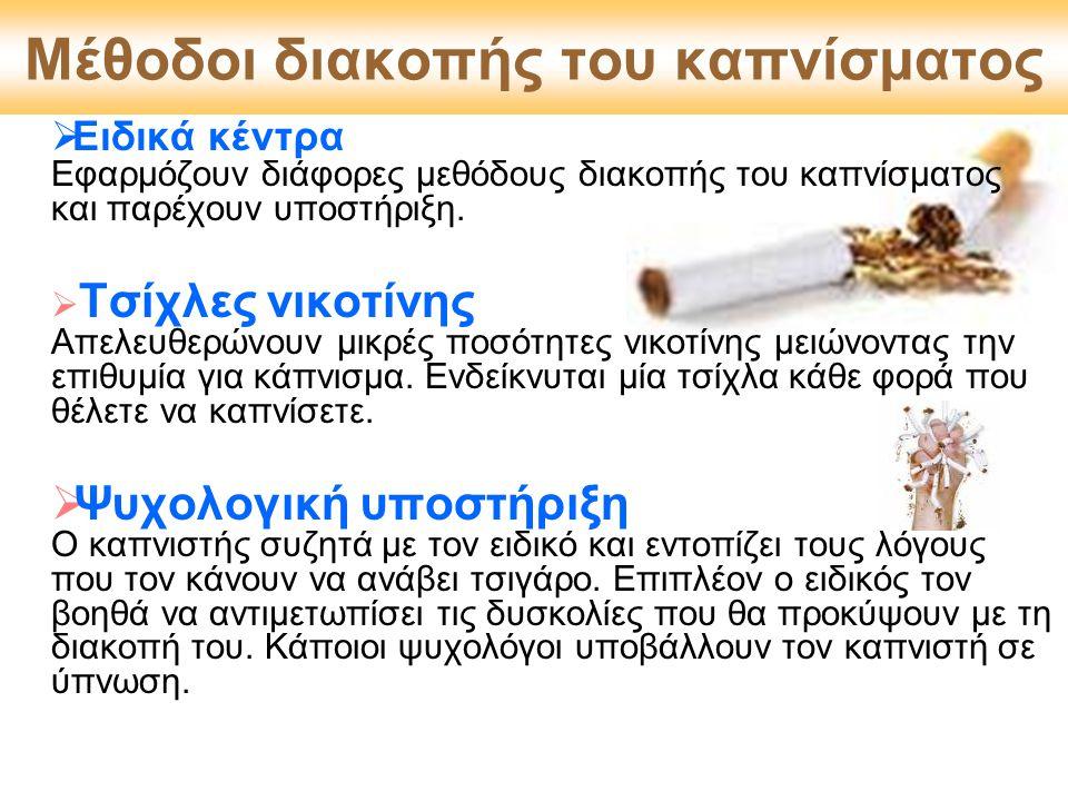 Μέθοδοι διακοπής του καπνίσματος  Ειδικά κέντρα Εφαρμόζουν διάφορες μεθόδους διακοπής του καπνίσματος και παρέχουν υποστήριξη.