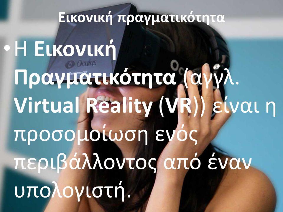 Εικονική πραγματικότητα • Η Εικονική Πραγματικότητα (αγγλ.