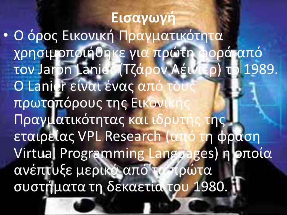 Εισαγωγή • Ο όρος Εικονική Πραγματικότητα χρησιμοποιήθηκε για πρώτη φορά από τον Jaron Lanier (Τζάρον Λέινιερ) το 1989.