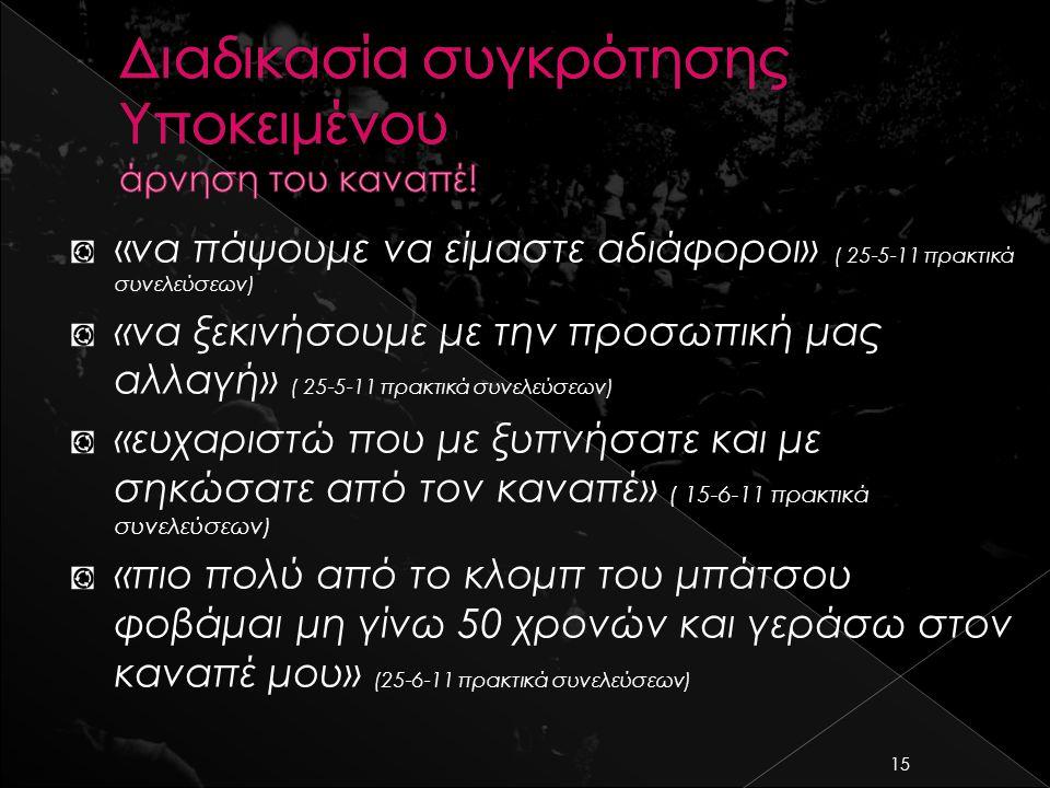 «να πάψουμε να είμαστε αδιάφοροι» ( 25-5-11 πρακτικά συνελεύσεων) «να ξεκινήσουμε με την προσωπική μας αλλαγή» ( 25-5-11 πρακτικά συνελεύσεων) «ευχαριστώ που με ξυπνήσατε και με σηκώσατε από τον καναπέ» ( 15-6-11 πρακτικά συνελεύσεων) «πιο πολύ από το κλομπ του μπάτσου φοβάμαι μη γίνω 50 χρονών και γεράσω στον καναπέ μου» (25-6-11 πρακτικά συνελεύσεων) 15