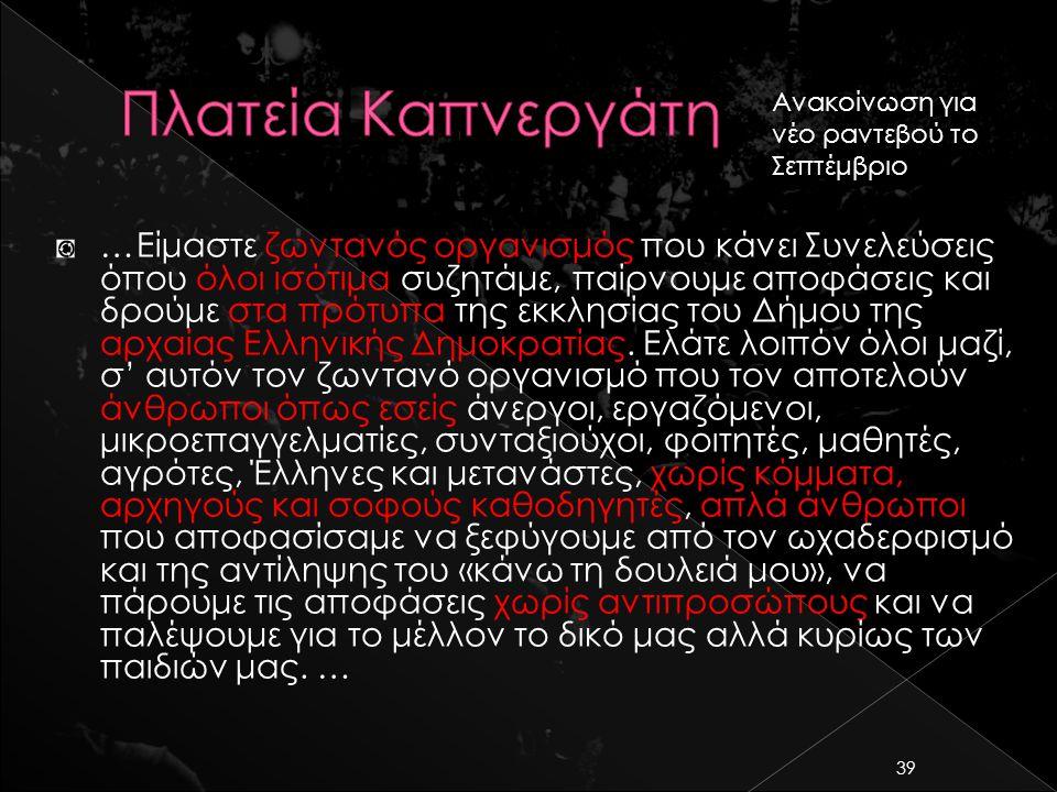 …Είμαστε ζωντανός οργανισμός που κάνει Συνελεύσεις όπου όλοι ισότιμα συζητάμε, παίρνουμε αποφάσεις και δρούμε στα πρότυπα της εκκλησίας του Δήμου της αρχαίας Ελληνικής Δημοκρατίας.