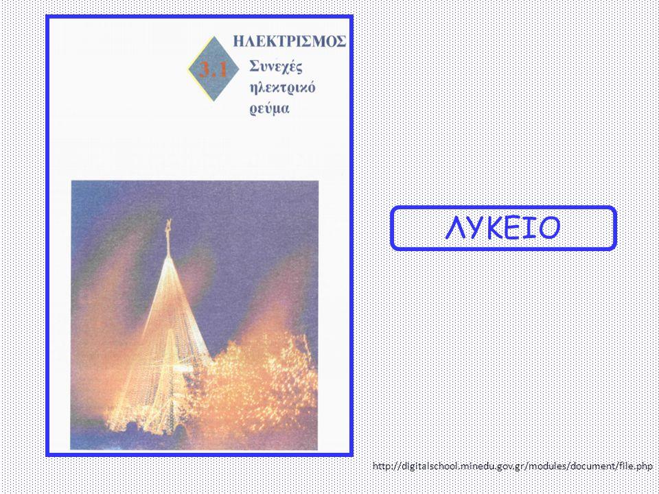 ΛΥΚΕΙΟ http://digitalschool.minedu.gov.gr/modules/document/file.php