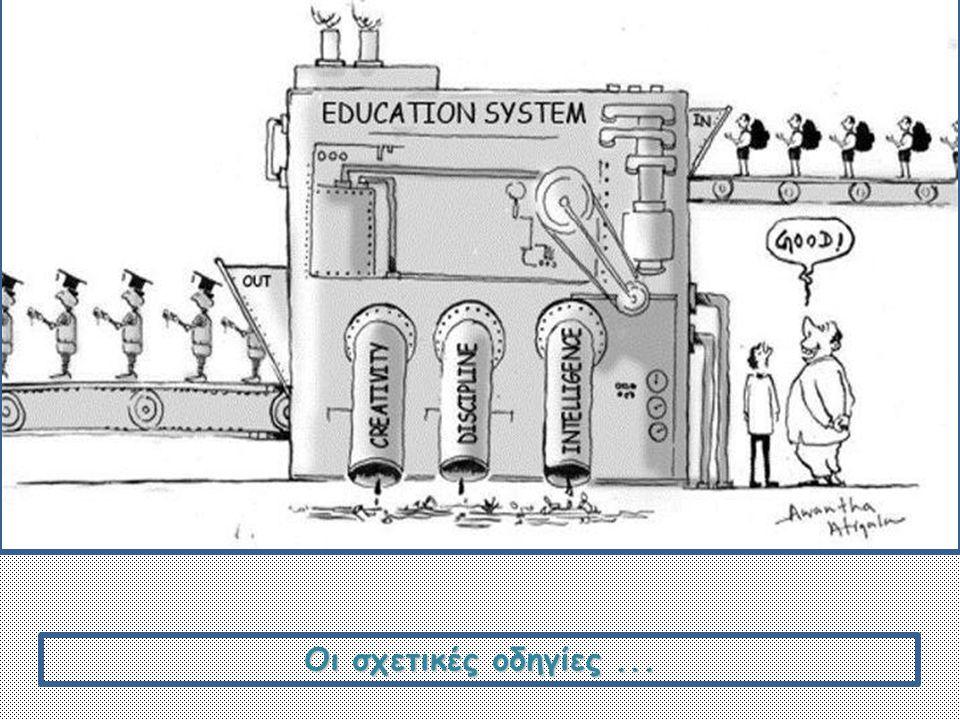 … Η ενασχόληση με τις νέες τεχνολογίες καθιστά τον μαθητή πρωταγωνιστή της διδακτικής πράξης αναιρώντας την παρωχημένη δασκαλοκεντρική μέθοδο.