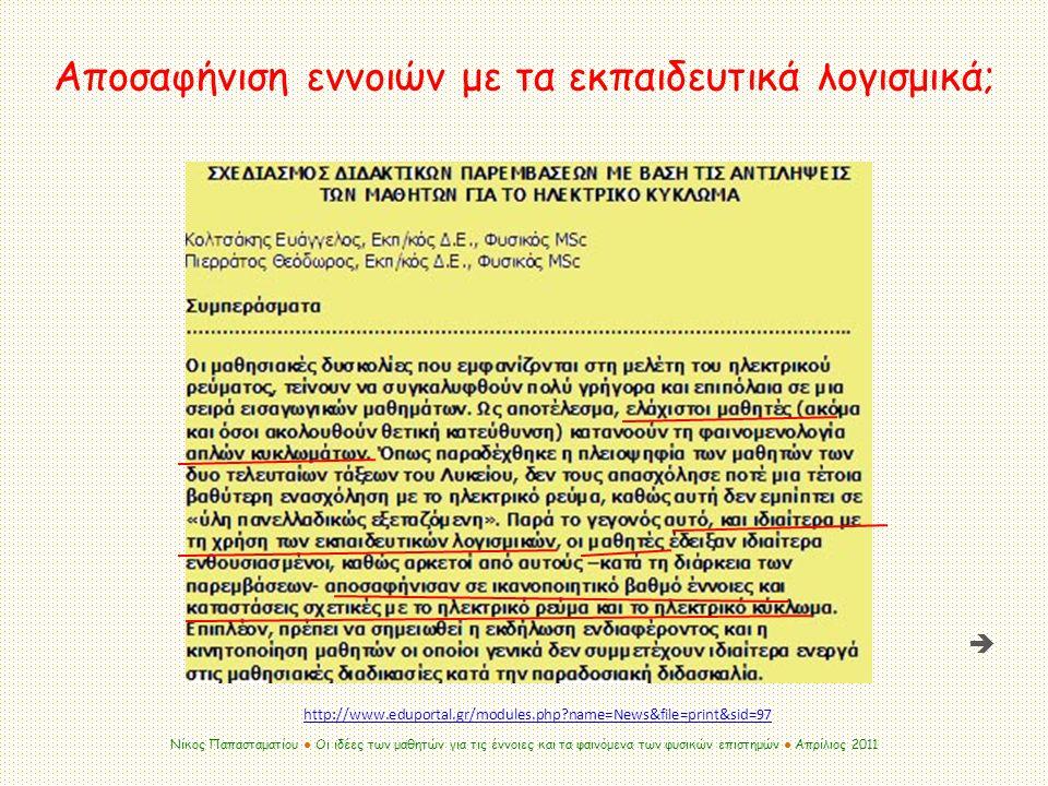 Νίκος Παπασταματίου ● Οι ιδέες των μαθητών για τις έννοιες και τα φαινόμενα των φυσικών επιστημών ● Απρίλιος 2011 Αποσαφήνιση εννοιών με τα εκπαιδευτικά λογισμικά; http://www.eduportal.gr/modules.php?name=News&file=print&sid=97 