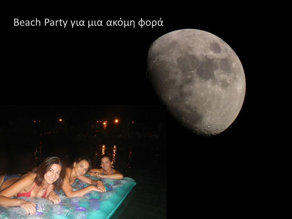 Full moon (παρά 2 μέρες) Party 20/7/2013 (αλλά δε μας ενοχλεί καθόλου)