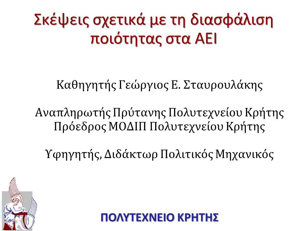 Σκέψεις σχετικά με τη διασφάλιση ποιότητας στα ΑΕΙ ΠΟΛΥΤΕΧΝΕΙΟ ΚΡΗΤΗΣ Καθηγητής Γεώργιος Ε. Σταυρουλάκης Αναπληρωτής Πρύτανης Πολυτεχνείου Κρήτης Πρόε