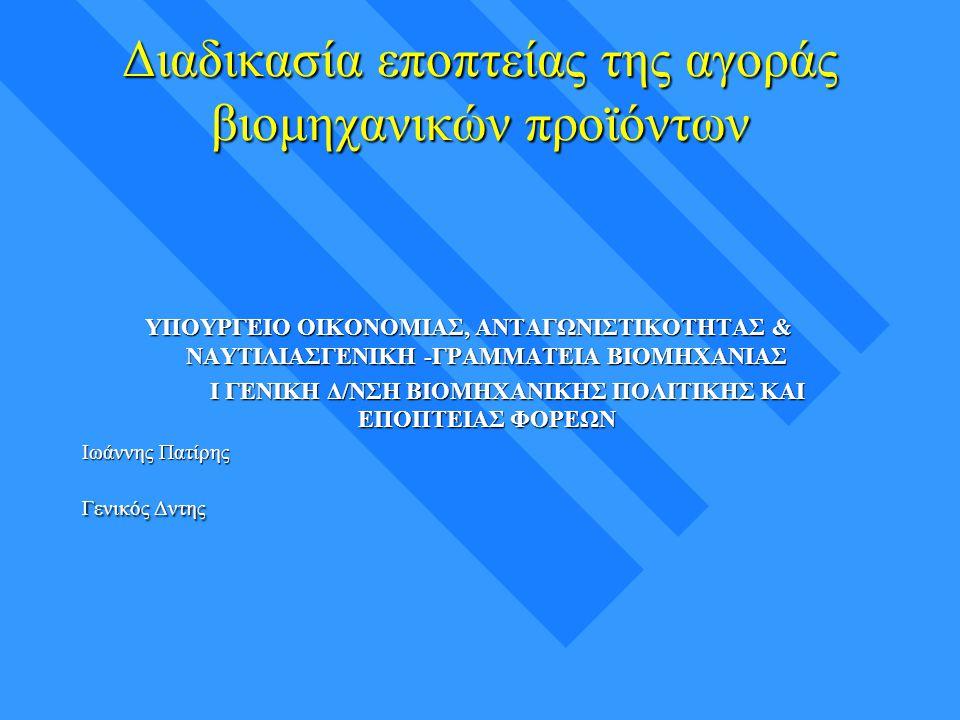 1.Το εναρμονισμένο καθεστώς της τεχνικής βιομηχανικής νομοθεσίας  Κομβικό σημείο αποτελεί το Ψήφισμα του Ευρωπαϊκού Συμβουλίου (07- 05-1985) «σχετικά με την ευρωπαϊκή τυποποίηση και για μια νέα τεχνική εναρμόνισης των κανονιστικών διατάξεων που διέπουν τα βιομηχανικά προϊόντα».
