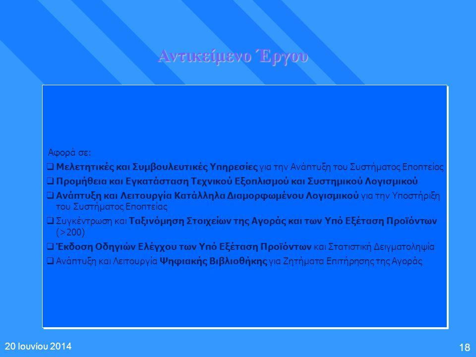 18 20 Ιουνίου 2014 Αντικείμενο Έργου Αφορά σε:  Μελετητικές και Συμβουλευτικές Υπηρεσίες για την Ανάπτυξη του Συστήματος Εποπτείας  Προμήθεια και Εγ