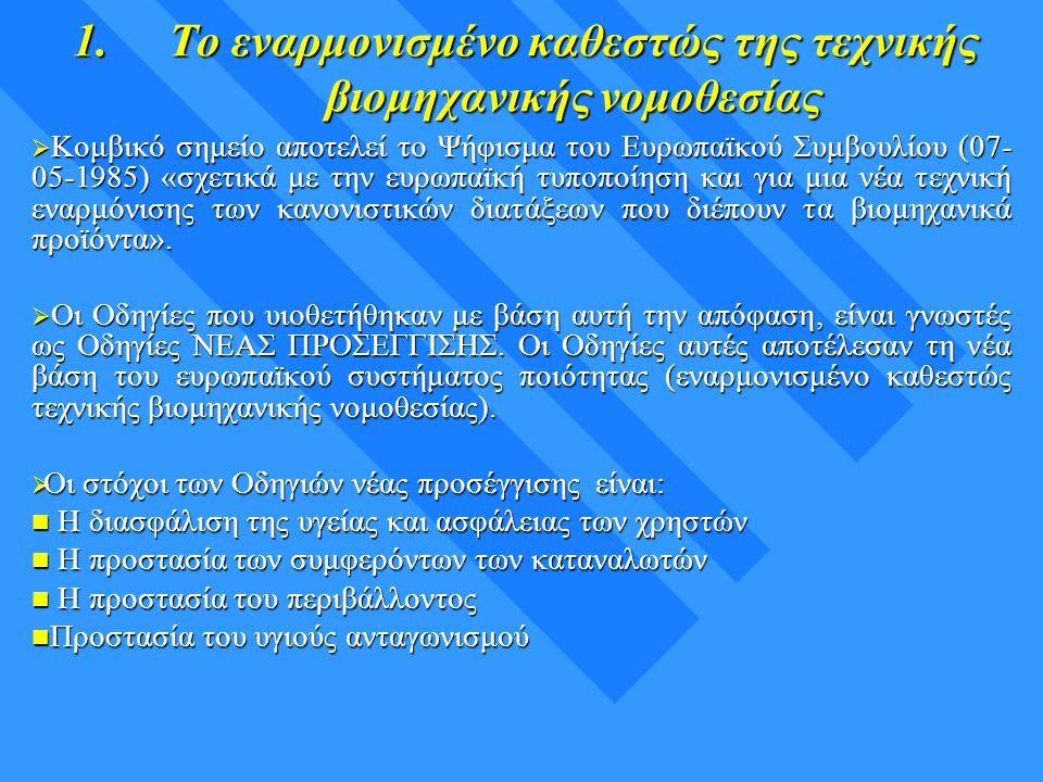 Διαδικασία Ελέγχου - Εκπαίδευση Επιθεωρητών Εποπτείας Η μεθοδολογία εκπαίδευσης των ελεγκτών – επιθεωρητών, για κάθε Οδηγία, θα περιγράφεται σε κατάλληλα διαμορφωμένο εκπαιδευτικό εγχειρίδιο, το περιεχόμενο του οποίου θα αναφέρεται στις ακόλουθες ενότητες:  Φιλοσοφία και στόχοι της Νέας Προσέγγισης  Τομείς υποχρεωτικού ελέγχου – Οδηγίες της Νέας Προσέγγισης Οδηγίες  Εισαγωγή στα Εναρμονισμένα πρότυπα και τους Εθνικούς Κανονισμούς  Ανάλυση των απαιτήσεων Εναρμονισμένων Προτύπων από τις εξεταζόμενες 15 Ευρωπαϊκές Οδηγίες και τους 5 Εθνικούς Κανονισμούς  Εξοικείωση με τις απαιτήσεις Εναρμονισμένων Προτύπων με έμφαση στις Αρχικές Δοκιμές Τύπου, στο Παράρτημα ΖΑ και στον Έλεγχο Παραγωγής  Συμμόρφωση προϊόντων – Σήμανση CE, Δήλωση Συμμόρφωσης, Τεχνικός Φάκελος  Διαπιστευμένα εργαστήρια δοκιμών – Κοινοποιημένα εργαστήρια δοκιμών Κοινοποιημένοι φορείς  Εθνικό Σύστημα Διαπίστευσης  Europa, CEN, CENELEC, ETSI, NANDO, RAPEX, ICSCM  Σημεία ελέγχου