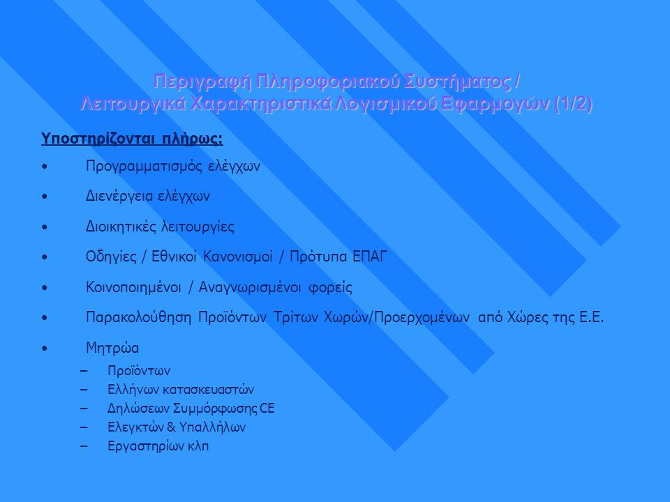 Περιγραφή Πληροφοριακού Συστήματος / Λειτουργικά Χαρακτηριστικά Λογισμικού Εφαρμογών (1/2) Υποστηρίζονται πλήρως: •Προγραμματισμός ελέγχων •Διενέργεια