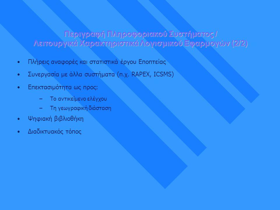 Περιγραφή Πληροφοριακού Συστήματος / Λειτουργικά Χαρακτηριστικά Λογισμικού Εφαρμογών (2/2) •Πλήρεις αναφορές και στατιστικά έργου Εποπτείας •Συνεργασί