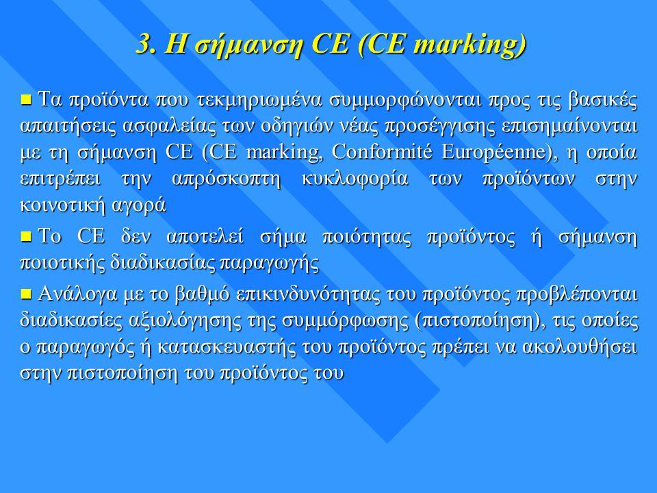 3. Η σήμανση CE (CE marking)  Τα προϊόντα που τεκμηριωμένα συμμορφώνονται προς τις βασικές απαιτήσεις ασφαλείας των οδηγιών νέας προσέγγισης επισημαί