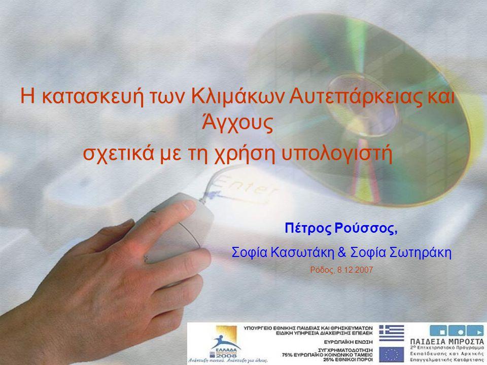 2 Σκοπός •Η κατασκευή των πρώτων κλιμάκων στην ελληνική γλώσσα για τη μέτρηση: •της Αυτεπάρκειας στη χρήση υπολογιστή (Κασωτάκη & Ρούσσος, 2006), και •του Άγχους σχετικά με τη χρήση υπολογιστή (Ρούσσος & Σωτηράκη)