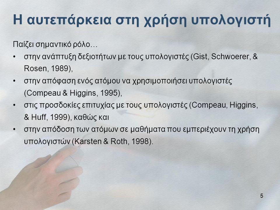 16 Η μέτρηση του άγχους για τους υπολογιστές •Πληθώρα ψυχομετρικών εργαλείων στη διεθνή βιβλιογραφία – κανένα εργαλείο στα ελληνικά… •Επιλέχθηκε για προσαρμογή στα ελληνικά δεδομένα μία ευρέως χρησιμοποιούμενη κλίμακα μέτρησης του άγχους, η Computer Anxiety Scale (Cohen & Waugh, 1989) •Δεν αποτελεί μία κλίμακα στάσεων, αλλά μία ψυχομετρική κλίμακα μέτρησης, η οποία μας δίνει ασφαλή, αξιόπιστα και έγκυρα αποτελέσματα για το επίπεδο άγχους των ατόμων.