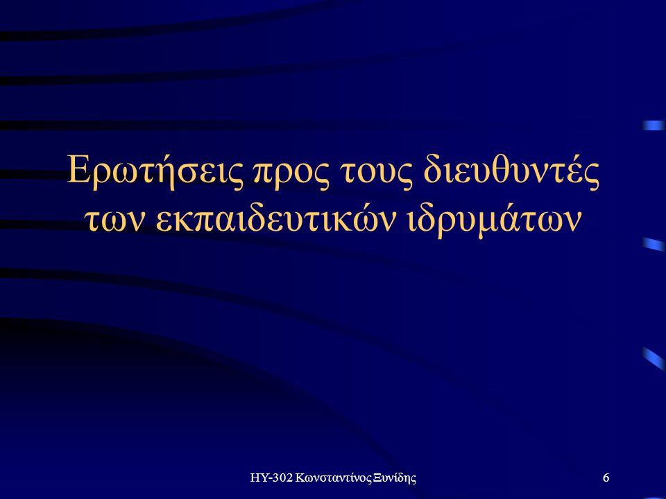 ΗΥ-302 Κωνσταντίνος Ξυνίδης7 Πόσους μαθητές έχει το σχολείο σας;