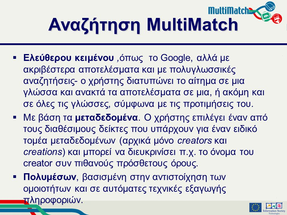 Αναζήτηση ΜultiMatch  Ελεύθερου κειμένου,όπως το Google, αλλά με ακριβέστερα αποτελέσματα και με πολυγλωσσικές αναζητήσεις- ο χρήστης διατυπώνει το αίτημα σε μια γλώσσα και ανακτά τα αποτελέσματα σε μια, ή ακόμη και σε όλες τις γλώσσες, σύμφωνα με τις προτιμήσεις του.